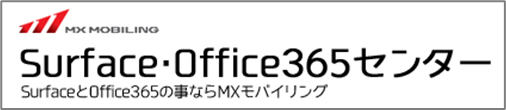 Surface/office365導入支援サービス