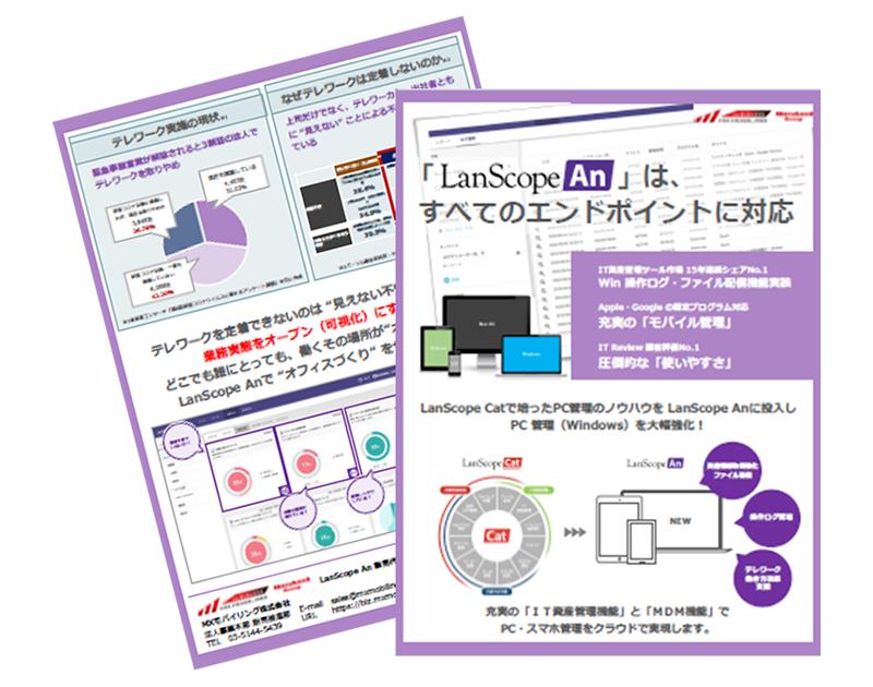 LanScope An Ver.4.0 ご提案資料
