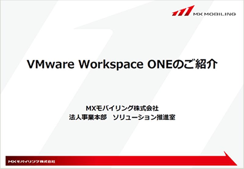 VMware Workspace ONEご紹介