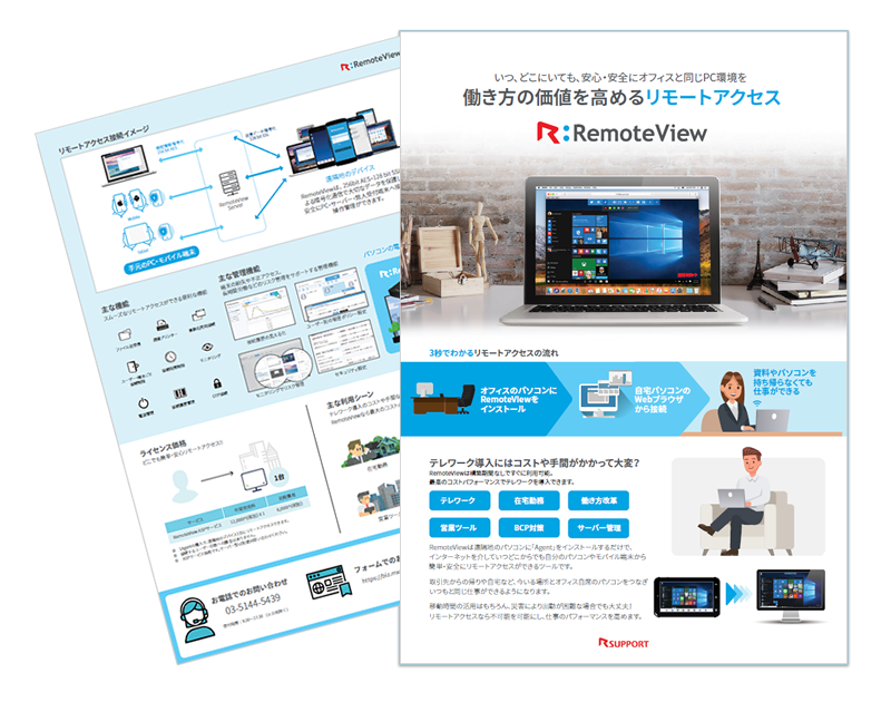 RemoteViewのご紹介