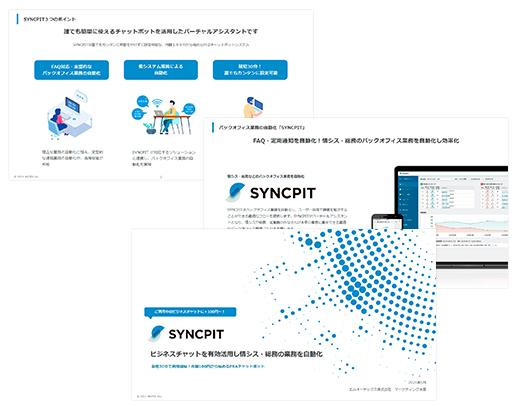 SYNCPITのご紹介