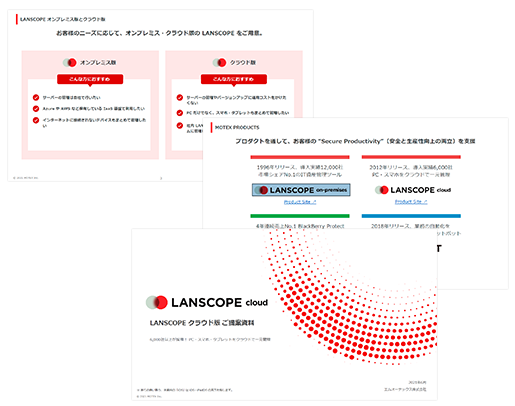 LANSCOPE クラウド版資料