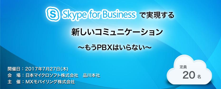 セミナー Skype for Businessで実現する新しいコミュニケーション