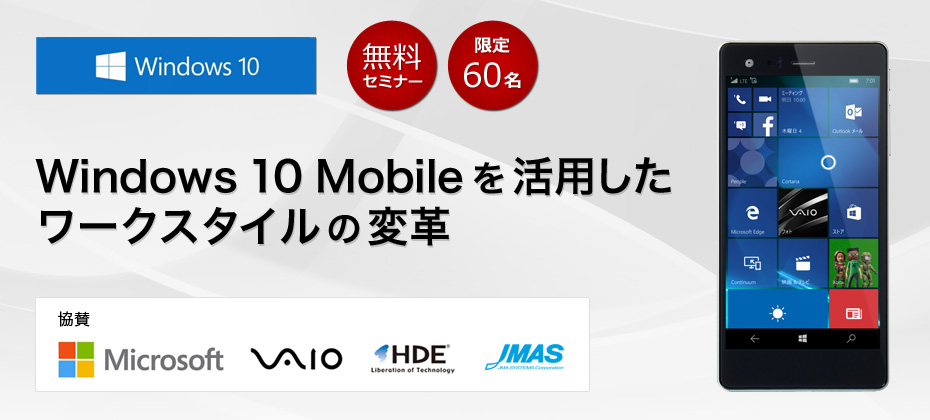 Windows 10 Mobileを活用したワークスタイル変革