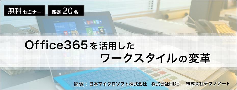 Office365を活用したワークスタイルの変革