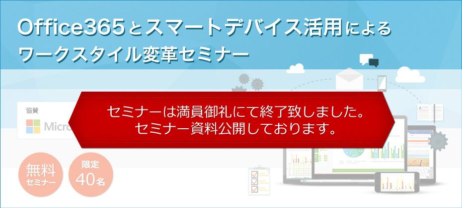 Office365とスマートデバイス活用による ワークスタイル変革セミナー