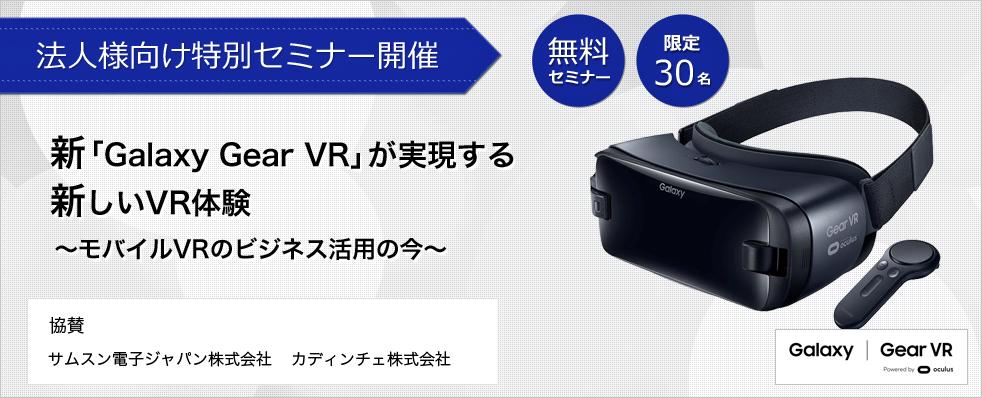 新「Galaxy Gear VR」が実現する 新しいVR体験 ~モバイルVRのビジネス活用の今~