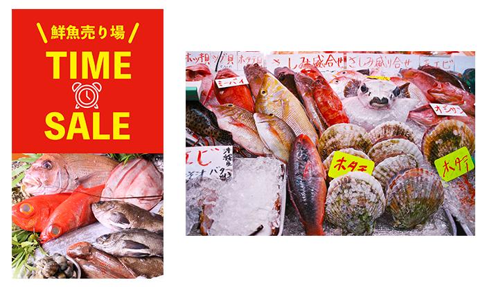 <p><span>【スーパーで】生鮮食品など今日売り切りたい商品のタイムセール告知に</span></p>