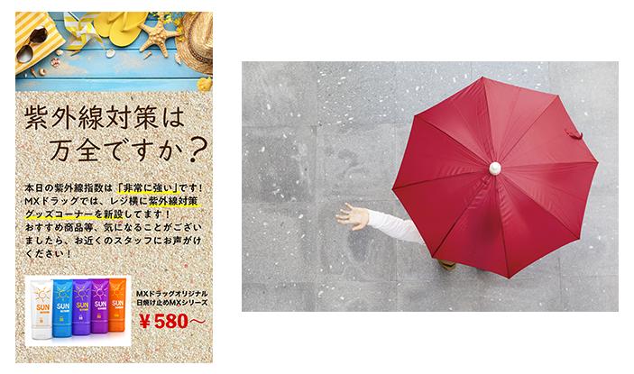 <p><span>【小売店で】気温や天候に合わせて提案商品を手軽に変更</span></p>