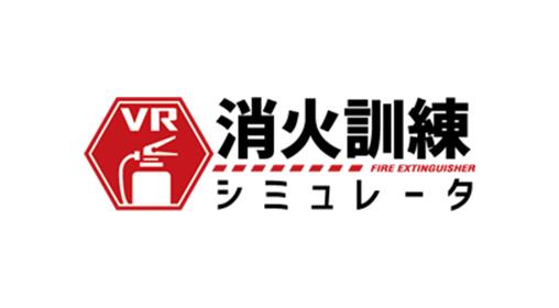 VR消火訓練 / 安全教育VR / VR機器レンタル