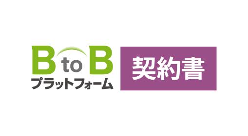 B to Bプラットフォーム契約書