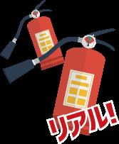 リアル映像で消火訓練体験