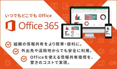 いつでもどこでもOffice365